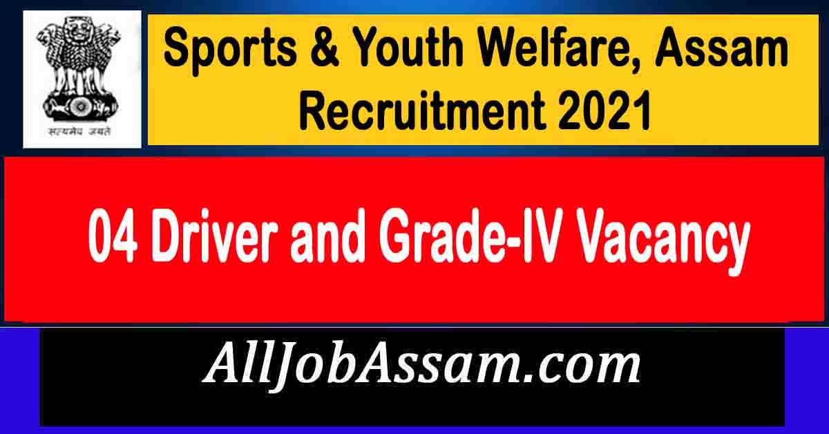 Sports & Youth Welfare, Assam Recruitment 2021