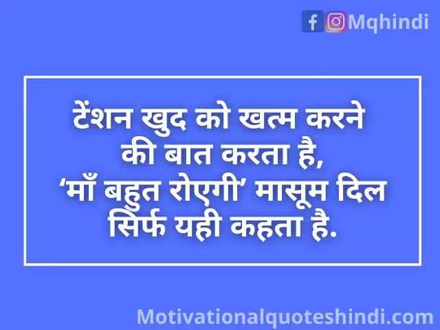 Life Tension Quotes In Hindi