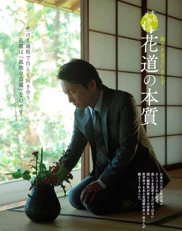 Special Fascilitator, Dr Inoue