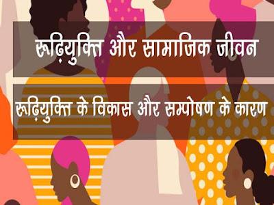 सामाजिक जीवन में रूढ़ियुक्तियों का कार्य एवं महत्व |Function and Importance of Stereotypes in social life