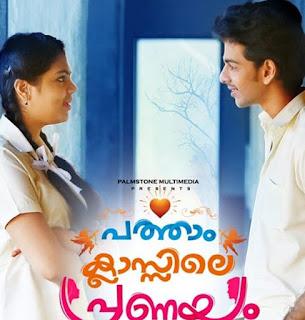 Patham Classile Pranayam 2019 Malayalam 720p HDRip 1.4GB With Bangla Subtitle