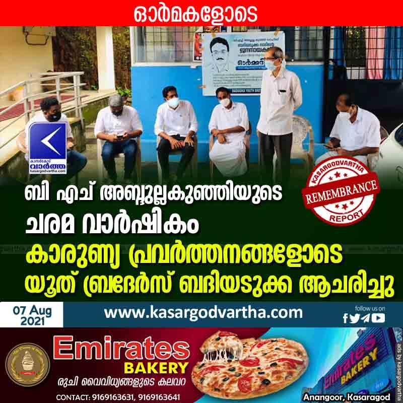 Youth Brothers Badiyadukka observed BH Abdullakunji's death anniversary with charitable activities
