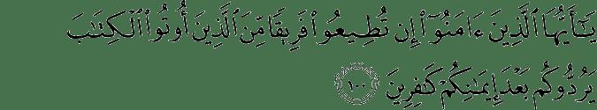 Surat Ali Imran Ayat 100