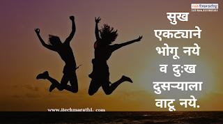 Marathi suvichar || Marathi Quotes on life with images |मराठी सुविचार फोटो सहित