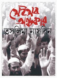 Sei Sob Ondhokar by Taslima Nasrin
