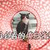 【08/25 貓奴看台股】Efron 獨家填息強勢股清單