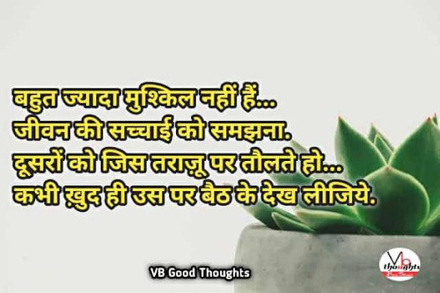 [ Best ] Hindi Suvichar - Good Thoughts In Hindi -  सुविचार - Suvichar With Images - hindi suvichar with images - suvichar photo - jivan ki sachhai