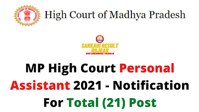 MP High Court Personal Assistant 2021 - Notification For Total (21) Post