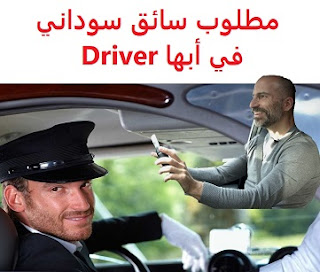 وظائف السعودية مطلوب سائق سوداني في أبها Driver