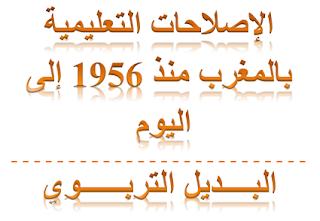 تاريخ الإصلاحات التعليمية بالمغرب منذ 1956 إلى اليوم