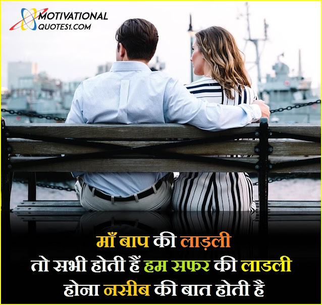 husband wife relation quotes in marathi, husband and wife status, husband wife quotes in english, husband and wife fight quotes in tamil, wife husband status,
