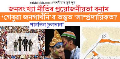 চিন্তনঃ জনসংখ্যা নীতিৰ প্ৰয়োজনীয়তা বনাম 'গেৰুৱা জনগাথঁনি'ৰ তত্ত্বত 'সাম্প্ৰদায়িকতা'  :: পাৰভিন চুলতানা