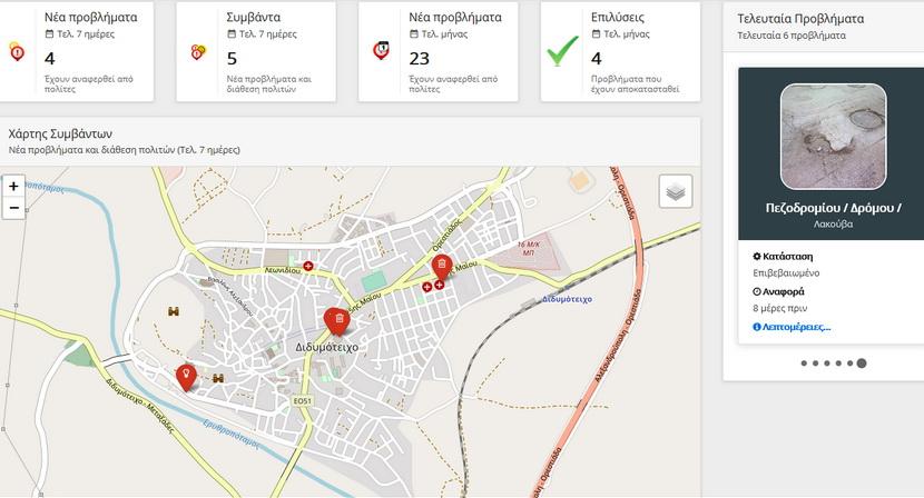 Ο Δήμος Διδυμοτείχου φέρνει στην καθημερινότητα του πολίτη την εφαρμογή Sense City