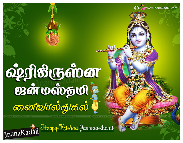 Here is Krishna Bhagwan Janmashtami wishes and greeting ecards and mobile sms messages here,Lord Krishna Janmashtami wishes cards with quotes. Download free and enjoy,Happy Krishna Janmashtami Wishes Cards with SMS and Quotes in Tamil,Happy Janmashtami in Tamil,Hindu Festivals in Tamil,Janmashtami in Tamil, Janmashtami Cards in Tamil,Janmashtami Poems in Tamil,Janmashtami Wallpapers in Tamil,Janmashtami Wishes in Tamil