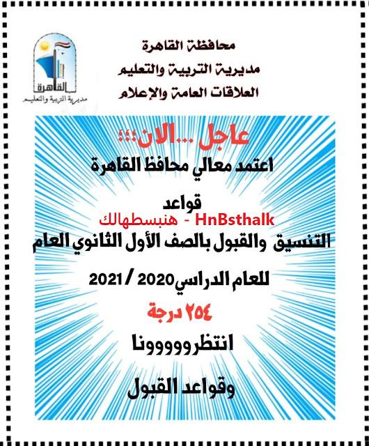 تنسيق القبول بالثانوي العام محافظ القاهرة