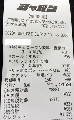 ジャパン 茨木耳原店 2020/5/3 のレシート