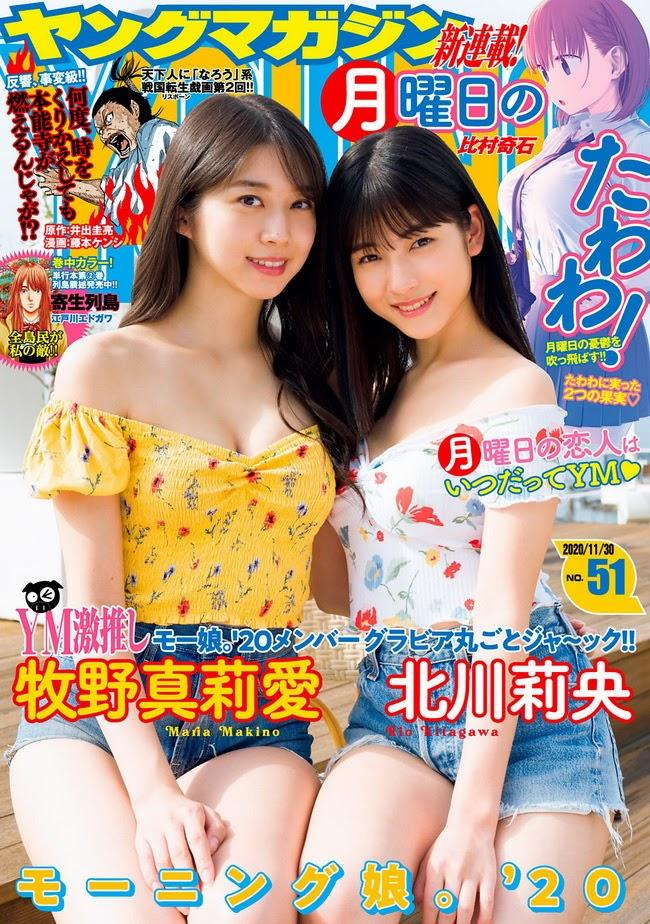 [Young Magazine] 2020 No.51 Maria Makino & Rio Kitagawa  牧野真莉愛 北川莉央Real Street Angels