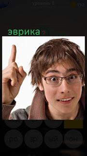 389 фото юноша с поднятым пальцем вверх эврика 8 уровень