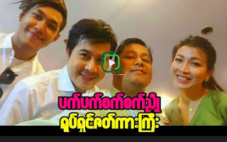 movie starring nay toe, miss myanmar universe moe set wine,singer shwe htoo
