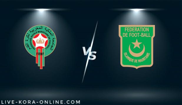 مشاهدة مباراة موريتانيا و المغرب بث مباشر اليوم بتاريخ 26-03-2021 في تصفيات كأس امم افريقيا