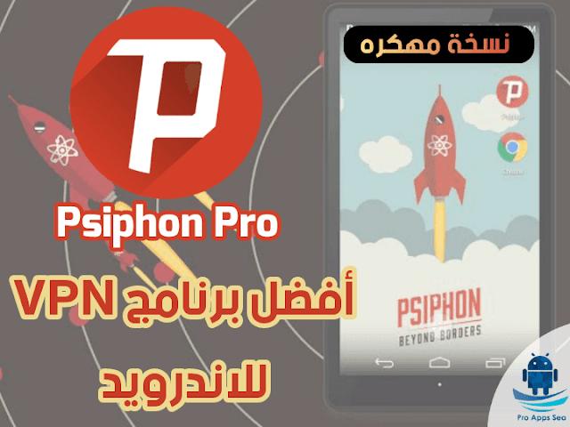 تحميل تطبيق Psiphon Pro مهكر أقوى برنامج VPN للأندرويد