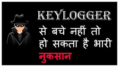 Keylogger Kya hai क्या है? किसी का भी Facebook, Gmail का Password पता करे