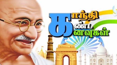 Lets March towards the dream of Gandhiji – Gandhi Kanda Kanavu | Gandhi Jeyanthi Spl | Kalaignar TV