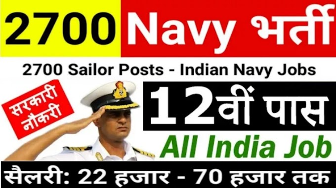 Indian Navy Sailor Recruitment 2019 - 12th pass Apply Online for 2700 Posts