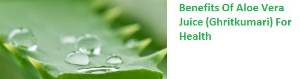 Benefits Of Aloe Vera Juice (Ghritkumari) For Health