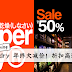 Superdry 年终大减价!服装、配件等等折扣50%!