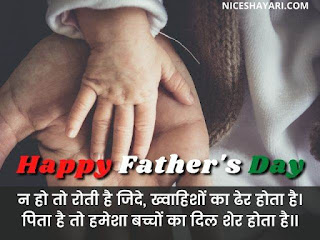 fathers day quotes from daughter in hindi font
