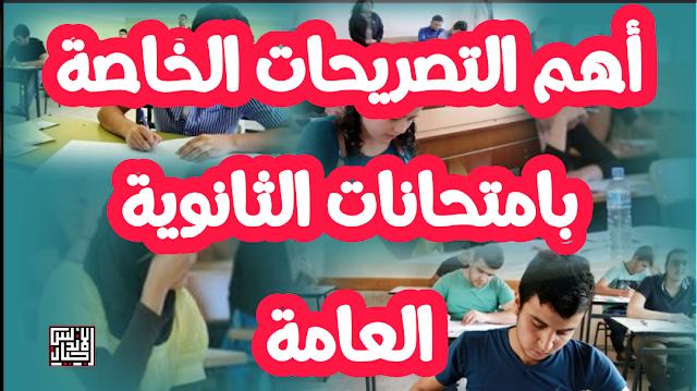 اهم تصريحات امتحانات الثانويه العامه - تامين امتحانات الثانويه العامه