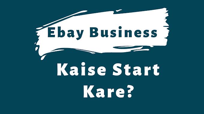 Ebay Business कैसे स्टार्ट कर सकते है