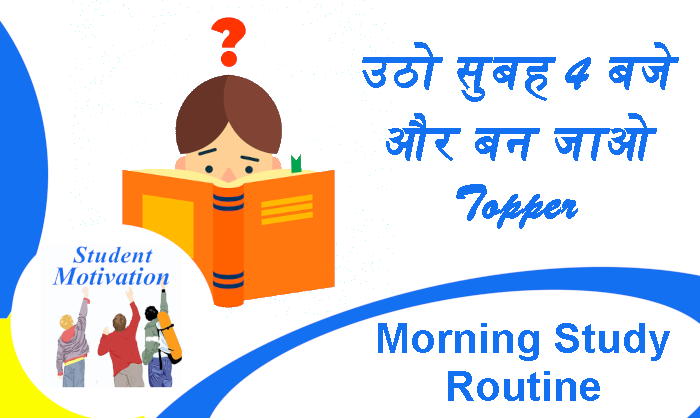 Successful Student Habits। Study Tips