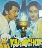 Kaamchor 1982