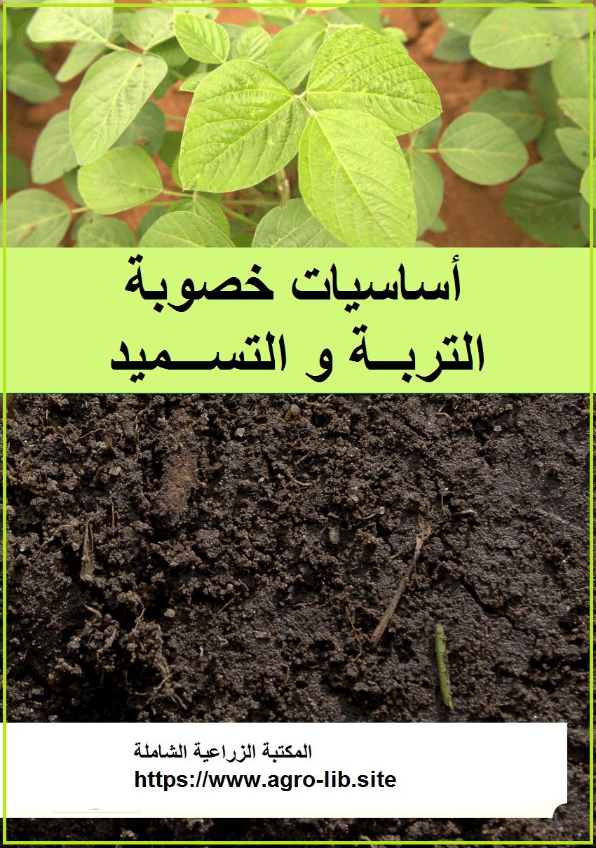 كتاب : أساسيات خصوبة التربة و التسميد