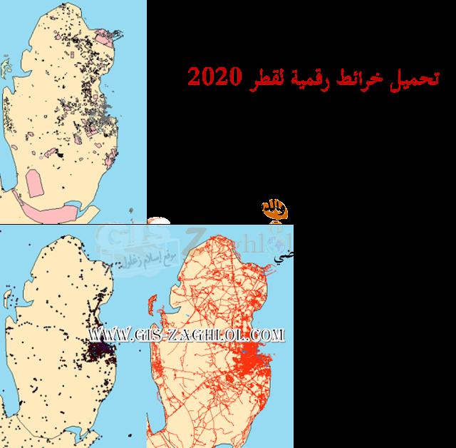 تحميل  الخرائط الرقمية لدولة قطر 2020 Shapefiles Qatar