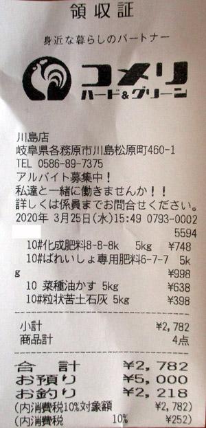 コメリ 川島店 2020/3/25 のレシート