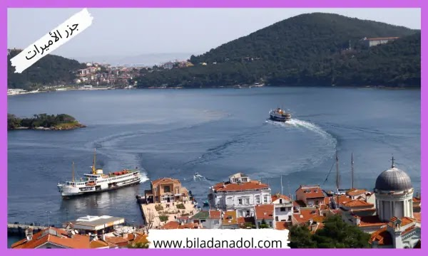 السياحة في اسطنبول أجمل 10 أماكن السياحية في اسطنبول جزر الأميرات