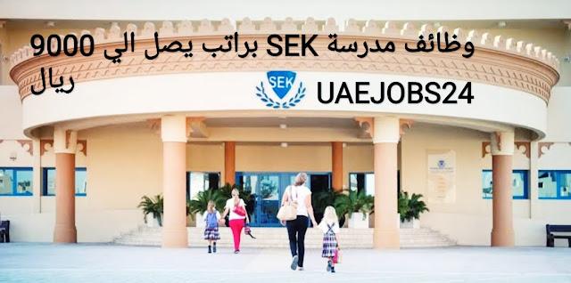 وظائف مدرسة SEK بقطر براتب يصل الي 7000ريال