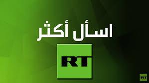 التردد الجديد لقناة روسيا اليوم الوثائقية على النايل سات