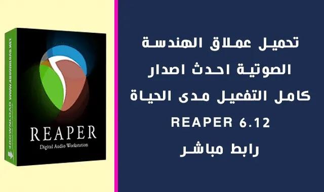 تنزيل برنامج الهندسة الصوتية REAPER 6.12 + Serial key Latest Version بالتفعيل