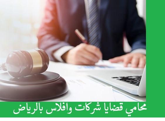 افضل محامي شركات وقضايا افلاس