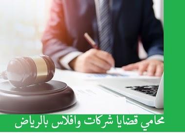 محامي سعودي من الرياض الافضل في قضايا الشركات والافلاس