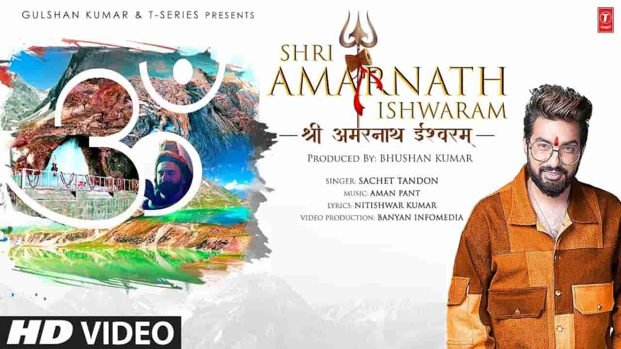 श्री अमरनाथ ईश्वरम् Shri amarnath ishwaram lyrics in Hindi Sachet Tandon x Piyush Kapoor Hindi Bhajan Song
