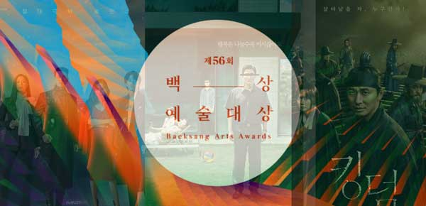 baeksang arts awards 2020