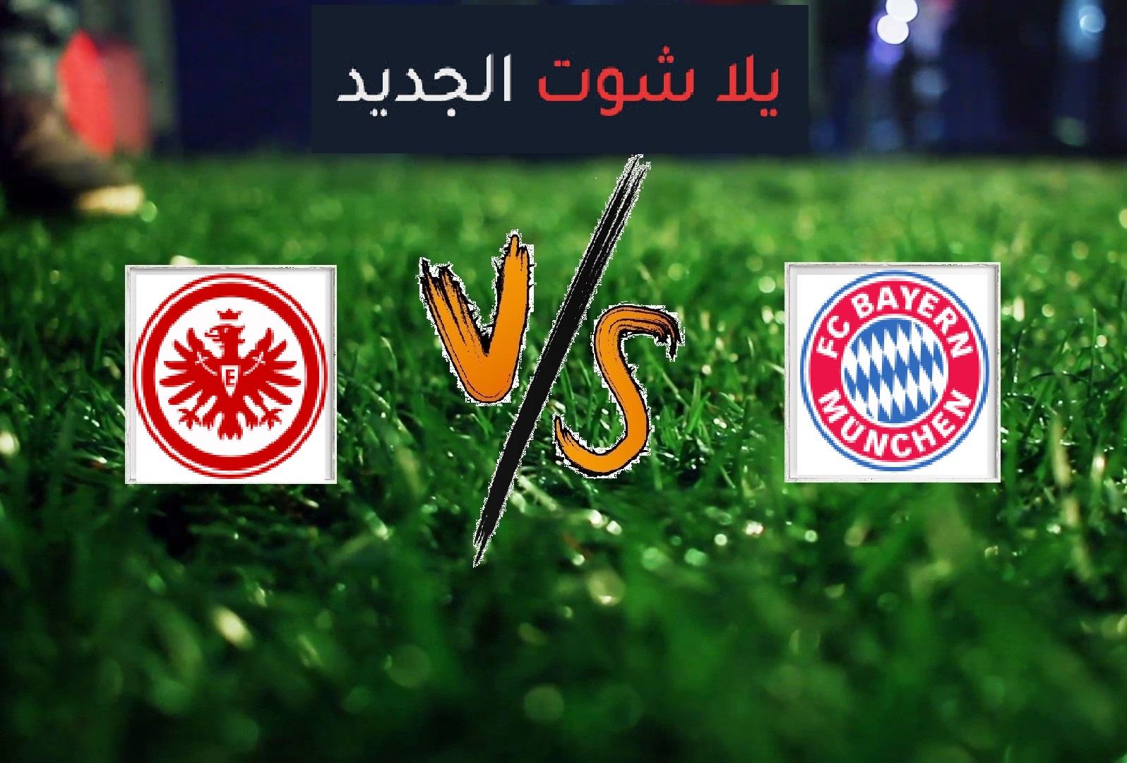موعد مباراة بايرن ميونخ وفرانكفورت يوم الاحد 24-5-2020 والقنوات الناقلة في الدوري الالماني