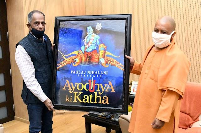 Ayodhya ki Katha movie   फिल्म निर्माता पहलाज निहलानी ने मुख्यमंत्री योगी आदित्यनाथ को किया अयोध्या की कथा मूवी का पोस्टर भेंट।