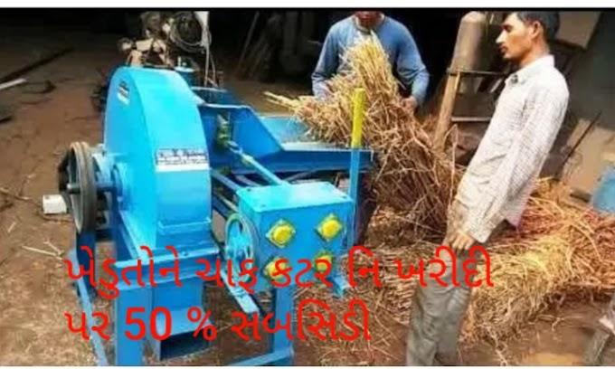 ખેડુતો ને ચાફ કટર નિ ખરીદી માટે 50 % સબસિડી યોજના ચાલુ.
