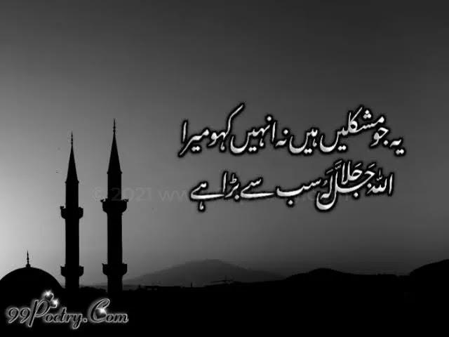 mushkil quotes in urdu